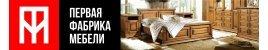 Первая Фабрика Мебели - мебель из массива во Владимире от производителя